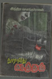 Short Stories Collection By Indra Soundar Rajan