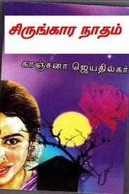 Sirungaara Naatham By Kanchana Jeyathilagar