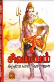 Sivamayam By Indra Soundar Rajan