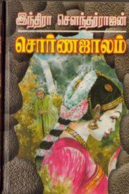 Sorna Jalam Sollamal Kol By Indra Soundar Rajan