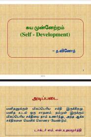 Suya Munnetram Tamil Motivational Book