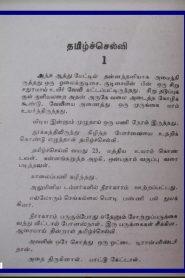 Tamil Selvi By Arnika Nasar