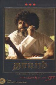 Thaayam Tamil Motivational Book