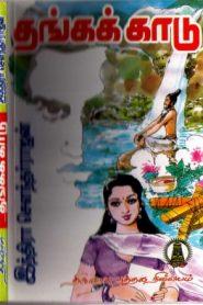 Thangakkaadu By Indra Soundar Rajan