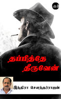 Thappithae Theeruven By Indra Soundar Rajan