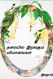 Tharaiyil Irangum Vimanangal By Indumathi