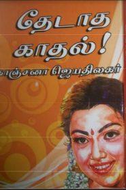 Thedatha Kaadhal By Kanchana Jeyathilagar