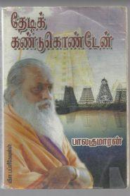 Thedi Kandu Konden By Balakumaran
