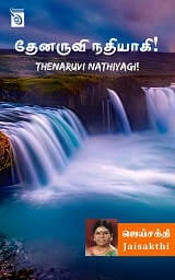 Thenaruvi Nathiyagi By Jai Sakthi