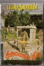 Thirumana Theevu By Balakumaran