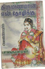 Thirumanamana En Thozhikku By Balakumaran