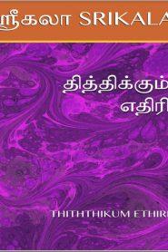 Thiththikum Ethiri By Srikala