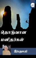 Thoduvana Manithargal By Indumathi