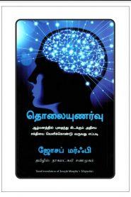 Tholaiyunarvu Tamil Motivational Book