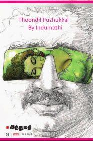 Thoondil Puzhukkal By Indumathi
