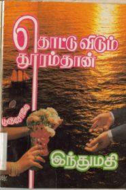 Thottu Vidum Thooram By Indumathi