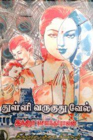 Thulli Varuguthu Vel By Indra Soundar Rajan