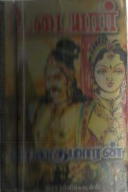 Udayaar Part 1 by Balakumaran