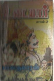Udayar Part 2 by Balakumaran