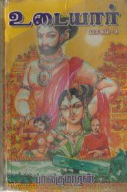 Udayar Part 3 by Balakumaran