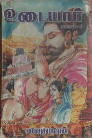 Udayar Part 4 by Balakumaran