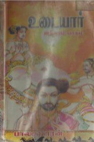 Udayar Part 5 by Balakumaran