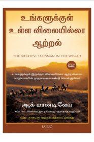Ungalukkul Oru Vilaiyilla Aartral Tamil Motivational Book