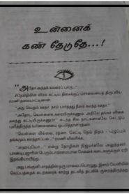 Unnai Kan Theduthe By Kanchana Jeyathilagar
