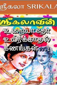 Uraiyatho Uyir Kadhal Kanangal By Srikala