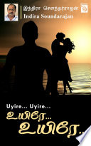 Uyire Uyire By Indra Soundar Rajan