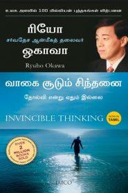 Vaagai Sudum Sinthanai Tamil Motivational Book