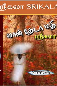 Vaan Theda Mathi 2 By Srikala