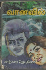 Vaanavil By Kanchana Jeyathilagar