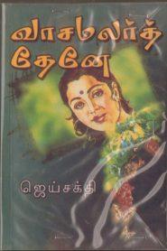 Vaasa Malar Thene By Jai Sakthi