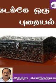 Vadakke Oru Pudhaiyal By Indra Soundar Rajan