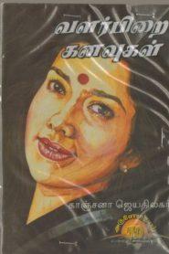 Valarpirai Kanavugal By Kanchana Jeyathilagar