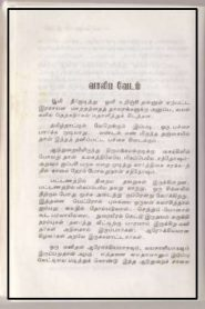 Valiba Vedam By Balakumaran