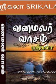 Vanamalar Vaasam By Srikala