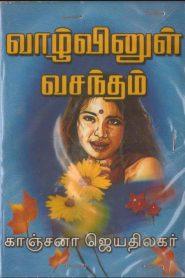 Vazhvinul Vasantham By Kanchana Jeyathilagar