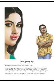 Veli Illatha Veedu By Kanchana Jeyathilagar