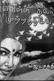 Velli Nila Mutrathile By Jai Sakthi