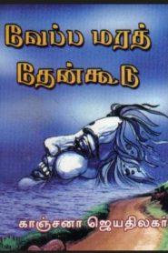 Veppamara Thenkoodu By Kanchana Jeyathilagar