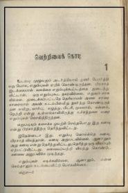 Vetrilaikodi By Balakumaran