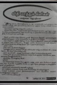 Vidhi Marathu Kizhikal By Kanchana Jeyathilagar