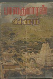 Vilva Maram By Balakumaran