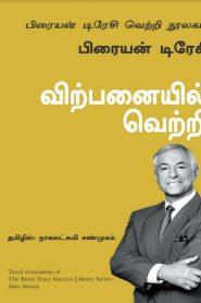Virpanayil Vetri Tamil Motivational Book