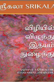 Vizhiyil Vizhundhu Ithayam Nuzhainthu By Srikala