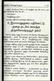 Yathirai Anubavam By Indra Soundar Rajan