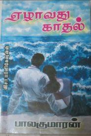 Yezhavathu Kathal By Balakumaran