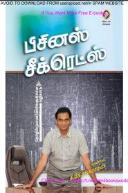 Business Secrets Tamil Motivational Book